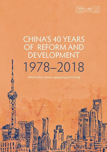 China's 40 Years of Reform and Development: 1978–2018