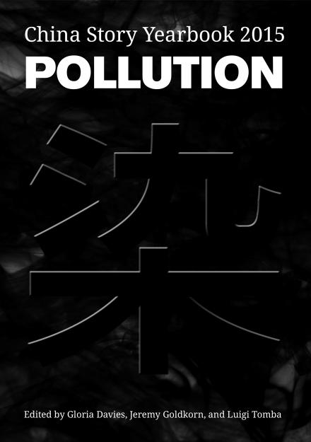 China Story Yearbook 2015: Pollution