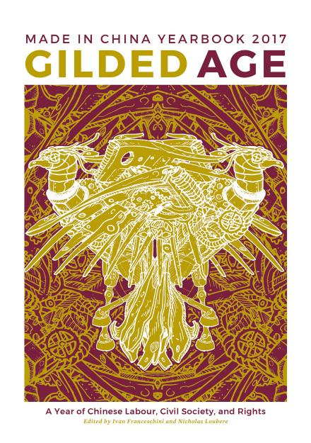 Made in China Yearbook 2017: Gilded Age