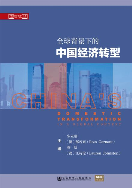 China's Domestic Transformation in a Global Context (Chinese version)