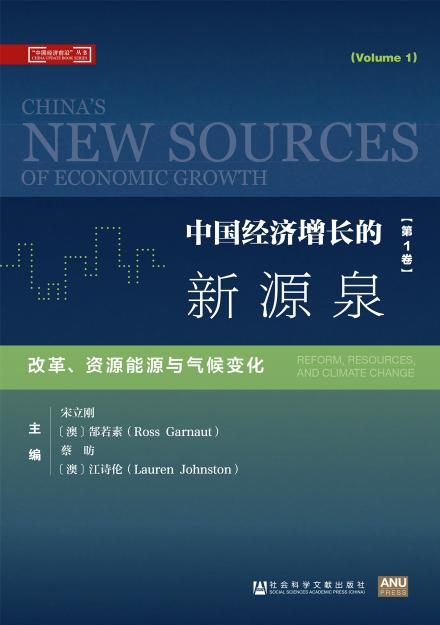 China's New Sources of Economic Growth: Vol. 1 (Chinese version)