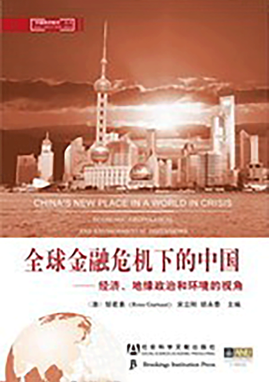 China's New Place in a World in Crisis (Chinese version)