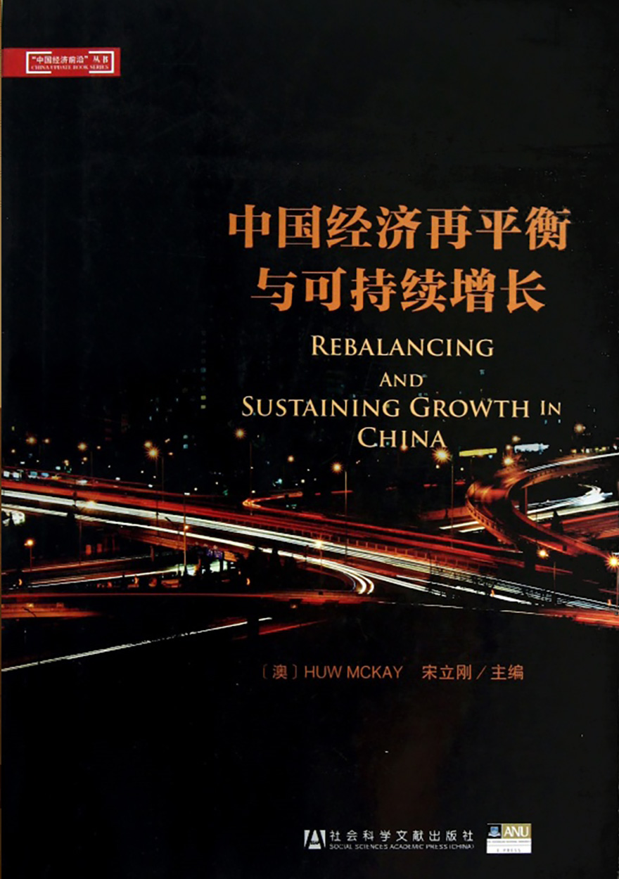 Rebalancing and Sustaining Growth in China (Chinese version)
